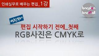 인쇄의 기본 - 액션 기능으로 rgb파일을 cmyk로 …