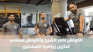 الكوتش ناصر الشيخ والكوتش معتصم  - تمارين رياضية للمبتدئين