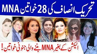 PTI Female MNA on Reserve Seats |Famous Women Politicians in Pakistan|PTI Politician|Imran Khan