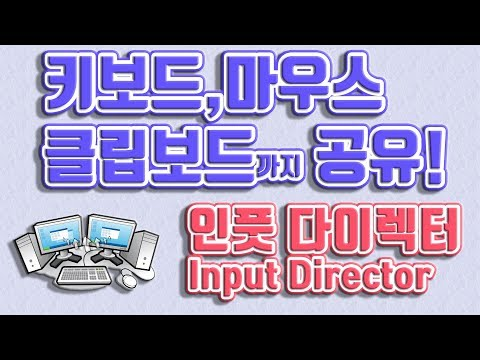 How to use 'Input Director' to share mouse, keyboard and