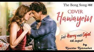 Hawayein-Ore Manwa Re Mashup|Arijit Singh|Cover 2019|The Bong Song-সার