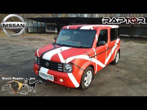 Покраска Nissan Cube Z11 в Raptor красного цвета  с добавлением цветных линий.