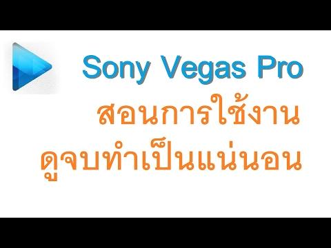 Sony VEGAS Pro : สอนการใช้งาน ตัดต่อเบื้องต้น ดูจบทำเป็นแน่นอนครับ