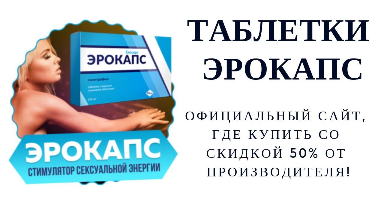Эрокапс таблетки для повышения потенции в Кызыле