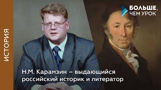 Н.М. Карамзин – выдающийся российский историк и литератор  XVIII – первой четверти XIX вв.