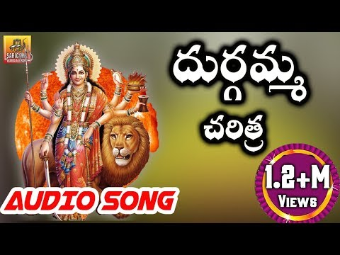 Durgamma Charitra  ||  Ramadevi Devotional Songs || Durgamma Devotional Songs Telugu