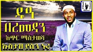 Du'a Beremedan | Ustaz Yasin Nuru