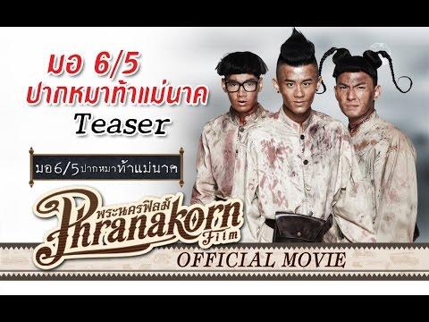 มอ6/5ปากหมาท้าแม่นาค...ทีเซอร์ตัวแรกก่อนพบตัวอย่างจริงเร็ว ๆ นี้ (Official Teaser HD Phranakornfilm)