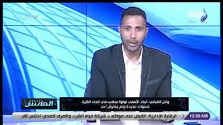 الماتش - وائل القباني يتحدث عن سبب فرحته بهزيمة المنتخب الوطني وزملكاوية عمرو الجنايني