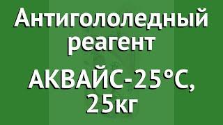 Антигололедный реагент АКВАЙС-25°С, 25кг обзор Аквайс-001 бренд Аквайс производитель Аквайс (Россия)