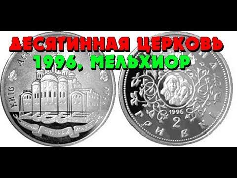 Десятинная церковь 1996, мельхиор, 2 гривны, (Обзор монеты) Десятинна церква