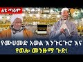 Ethiopia: የሙሀመድ አወል እንጉርጉሮ እና የወሎ መንዙማ ጉድ! | Mohammed Awel | Ethiopian Menzuma