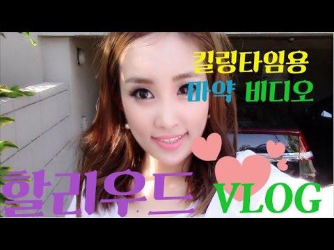 Hollywood market & Talking Vlog 2(미국 할리우드 동네구경&수다)