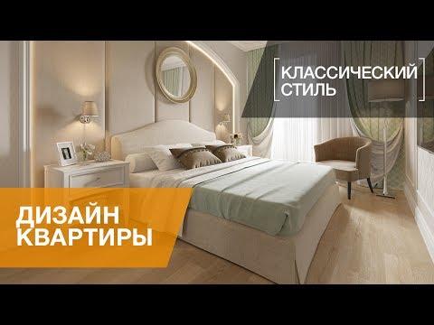 ЖК Классика, интерьер двухкомнатной квартиры в  стиле легкой классики, 75 кв.м.