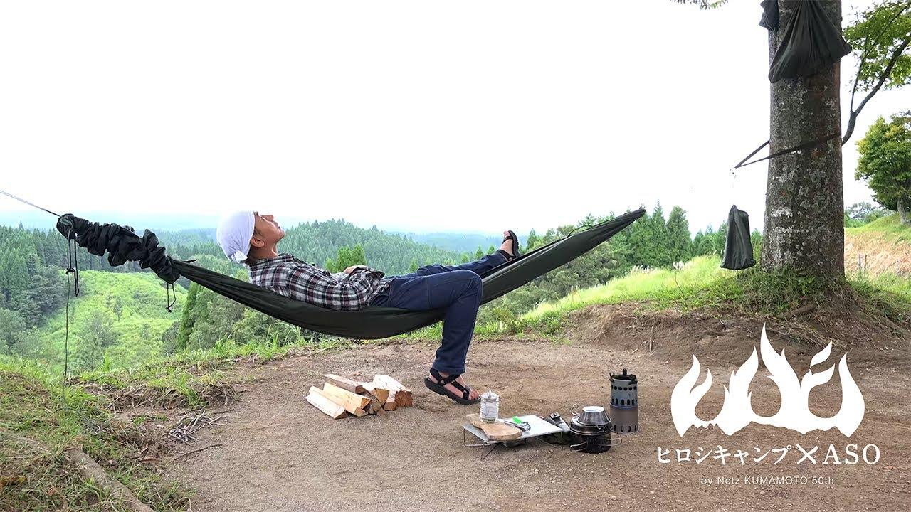 ヒロシキャンプ × ASO ⑦【 絶好のキャンプシーズン到来、露天温泉と絶景の南小国でのんびりハンモック】by Netz Kumamoto 50th