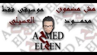 موسيقي اغنية مش مضمون محمود العسيلي بدون كلمات توزيع AHMED ELGEN