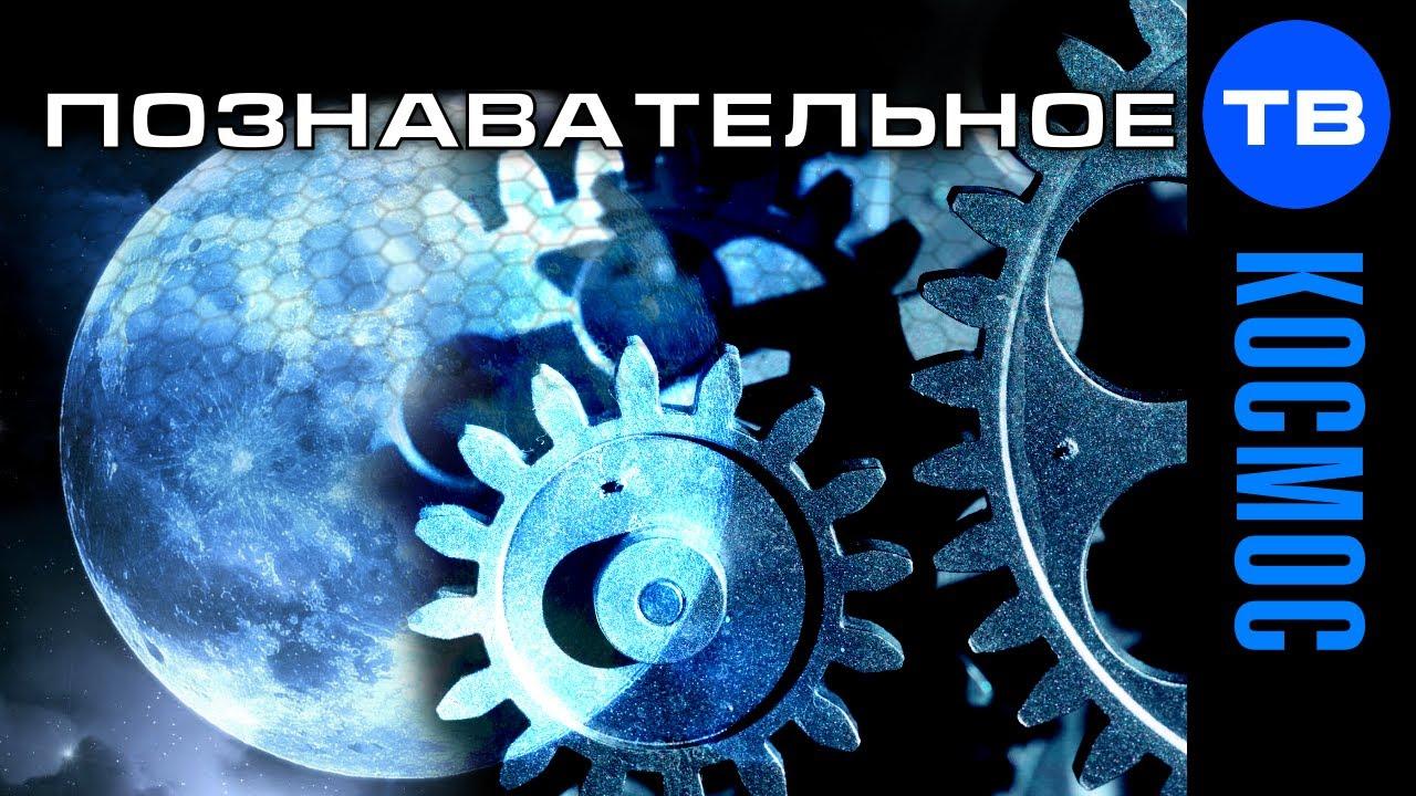 Картинки по запросу Планетарный конструктор: Искусственная Луна (Познавательное ТВ, Артём Войтенков)