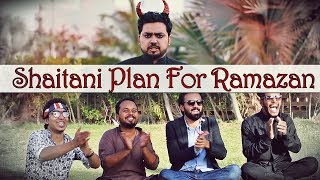 SHAITANI PLAN FOR RAMAZAN | RAMAZAN SPECIAL | THE IDIOTZ | FUNNY VIDEO