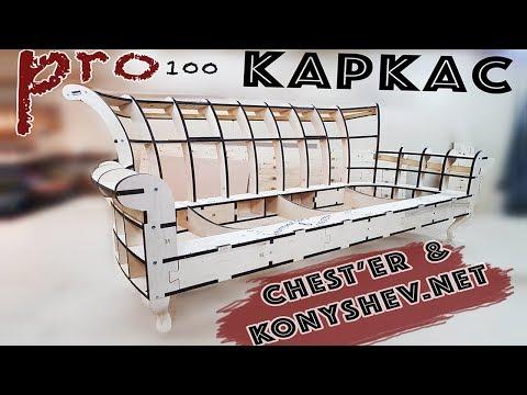 КАРКАС - КОНСТРУКТОР дивана СОБРАТЬ своими руками PRO100