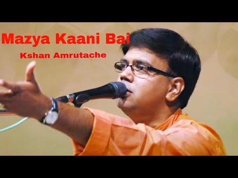 Mazya Kaani Bai | Salil Kulkarni | Kshana Amrutache | Times Music Spiritual