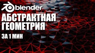 Абстрактная геометрия в Blender 2.82   Ленивый Блендер 3d    Ленивый урок blender 2.8