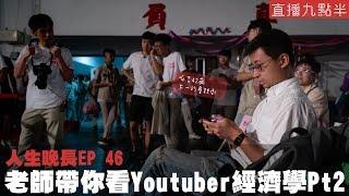 【呱吉直播】人生晚長EP46:老師帶你看Youtuber經濟學Pt2