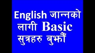 [Beginner] Learn English Language in Nepali | अंग्रेजी बोल्न जान्नैपर्ने कुरा | English Grammar