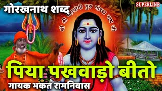 Piya Pakhwaro Beeto Guru Gorakh Shabad ! Haryanvi Shabad ! Bhakat Ramniwas ! Superline Devotional