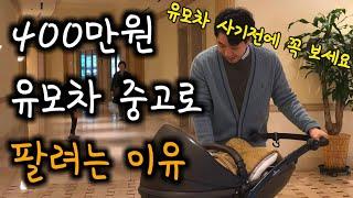 [육아팁] 디럭스, 휴대용 또는 절충형 유모차 비교하면 어떤것을 먼저 추천해야 할까요? (Feat. 엘레니어 레니) - 류스토리