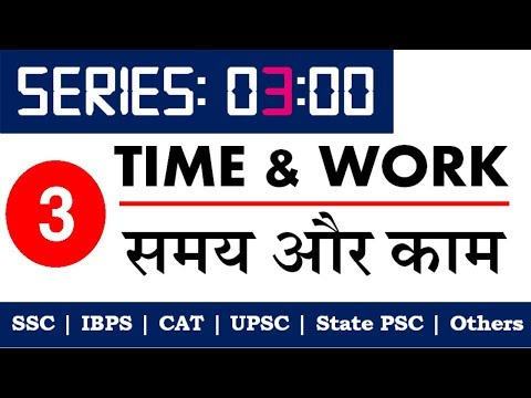 Time & Work - SERIES 3 | Speed Maths | SSC | IBPS | UPSC | PSC [ in Hindi ]