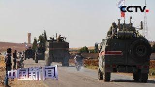 [中国新闻] 叙利亚库尔德武装撤离北部边境地区 叙政府欢迎   CCTV中文国际