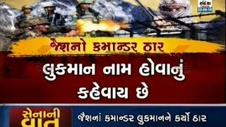 Terrorist clashes in Kashmir ॥ Sandesh News TV