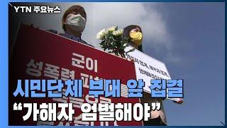 """공군 성추행·사망 사건 엄벌 촉구...""""군 문…"""