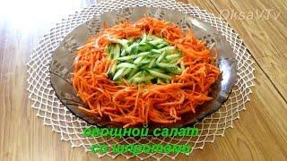 Овощной салат со шпротами. vegetable salad with sprats.