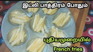 இந்த locdown நேரத்துல 10 minutes kfc french fries வீட்டுல இவ்வளவு ஈசியாக செய்யலாம்/ French Fries