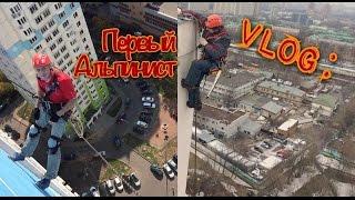 Vlog: Альпинист ПЕРВЫЙ видеоблог