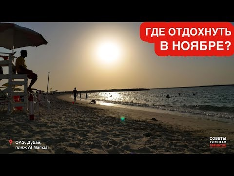 ПЛЯЖНЫЙ ОТДЫХ В НОЯБРЕ 2019: куда поехать на море за границу?