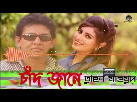 চাঁদ জানে | Chad Jane | Tuhin Mahmud | Arfin Zahid | Bangla New Song 2019 | Bd Song
