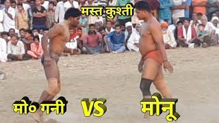Mo, gani vs monu,मो० गनी पहलवान vs मोनू पहलवान की जबरदस्त कुश्ती मुकाबला,