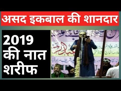 asad-iqbal-kalkattavi-new-naat-2019