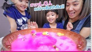 หนูยิ้มหนูแย้ม   รีวิวของเล่น EP6   พาสาวๆLOL แช่อ่าง Bath Ball