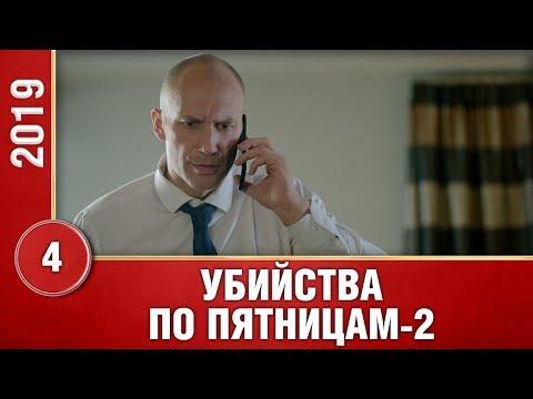 Убийства по пятницам-2. ПРЕМЬЕРА 2019! 4 серия. Сериал 2019. Русские сериалы. Детектив.