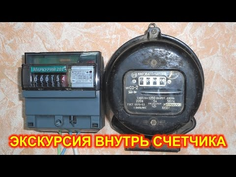 Что внутри электросчетчика, как работает электросчетчик