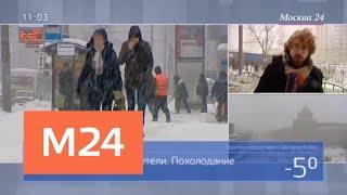Сильнейший снегопад обрушился на Москву - Москва 24