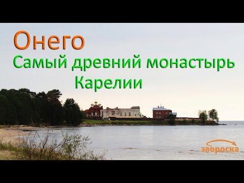 /ЗА/Онего: самый древний монастырь Карелии