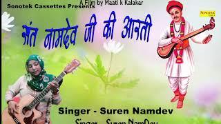 संत नामदेव जी की आरती | Sant Namdev Ji Aarti 2 || Mr Namdev || Suresh Sharma