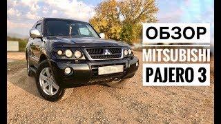 mitsubishi Pajero - 3, 3.5 л GDI. Обзор