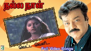 Vetta Veli Pottalile Video Song | Nalla Naal | Vijayakanth | Viji