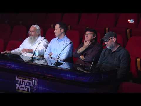 הקול הבא - דני שיין I בשם ה' I שלב חצי הגמר Hakol Haba - Dani Shain I Beshem Hashem I