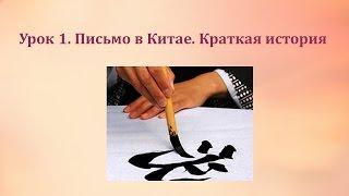 """""""Мои первые иероглифы"""" Миникурс. Урок 1"""